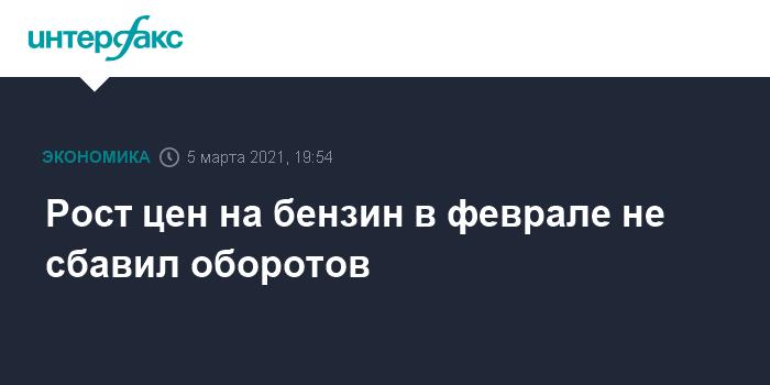 Власти РФ готовят реформу регулирования цен на бензин