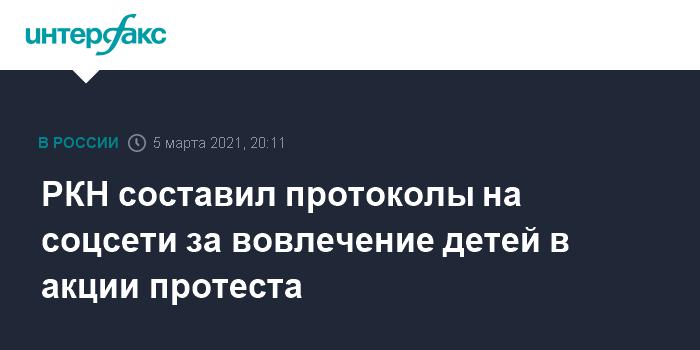 Роскомнадзор потребовал от TikTok удалить призывы к участию несовершеннолетних в акциях протеста