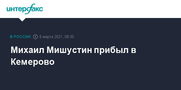 Правительство России одобрило план развития Кузбасса на 15 лет