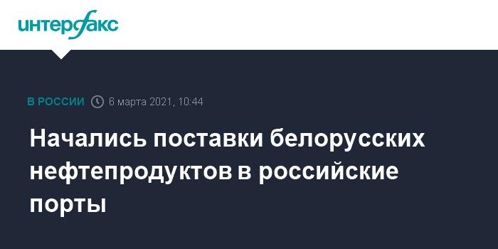 Минск приступил к экспорту бензина и мазута через порты в России