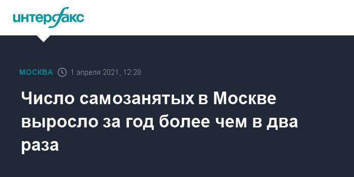 758976 Число самозанятых в Москве выросло за год более чем в два раза