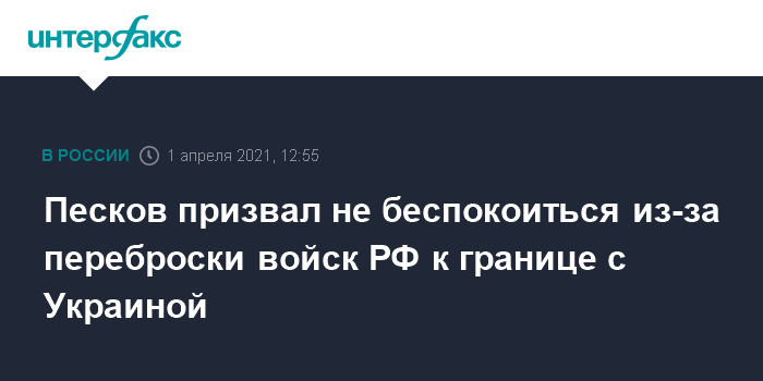 758984 Песков призвал не беспокоиться из-за переброски войск РФ к границе с Украиной