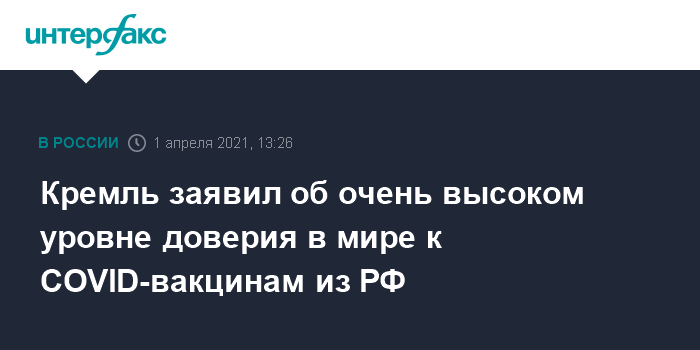 758997 Кремль заявил об очень высоком уровне доверия в мире к COVID-вакцинам из РФ