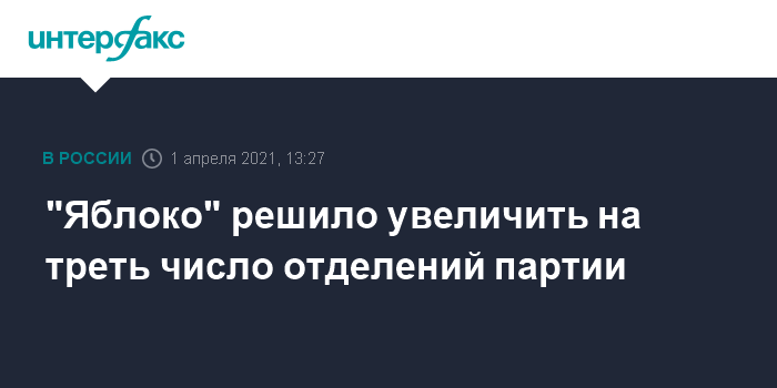 """758998 """"Яблоко"""" решило увеличить на треть число отделений партии"""