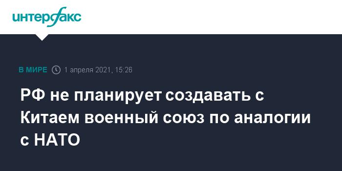 759037 РФ не планирует создавать с Китаем военный союз по аналогии с НАТО