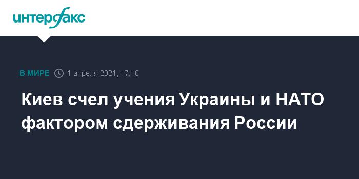759066 Киев счел учения Украины и НАТО фактором сдерживания России