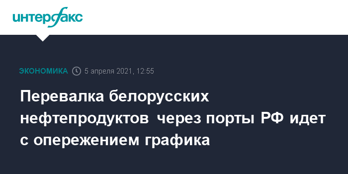 759501 Перевалка белорусских нефтепродуктов через порты РФ идет с опережением графика