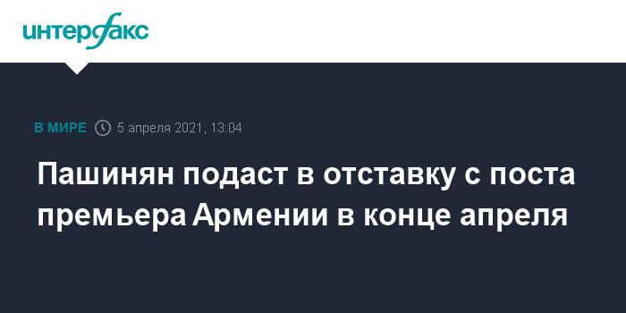 759505 Пашинян подаст в отставку с поста премьера Армении в конце апреля