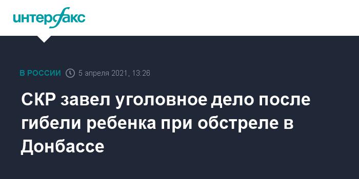 759511 СКР завел уголовное дело после гибели ребенка при обстреле в Донбассе