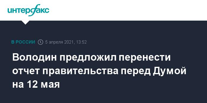 759518 Володин предложил перенести отчет правительства перед Думой на 12 мая
