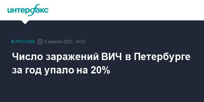 759522 Число заражений ВИЧ в Петербурге за год упало на 20%