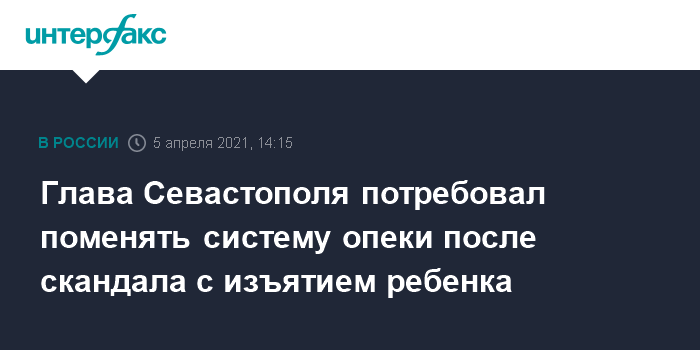 759523 Глава Севастополя потребовал поменять систему опеки после скандала с изъятием ребенка