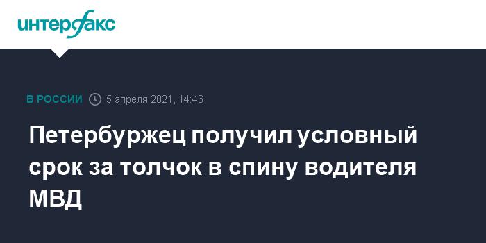 759527 Петербуржец получил условный срок за толчок в спину водителя МВД