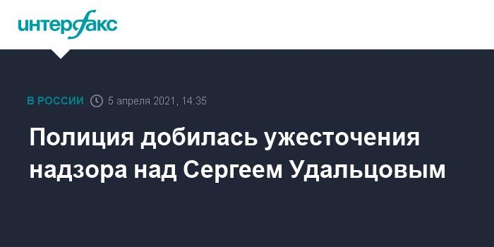 759528 Полиция добилась ужесточения надзора над Сергеем Удальцовым