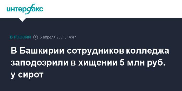 759530 В Башкирии сотрудников колледжа заподозрили в хищении 5 млн руб. у сирот