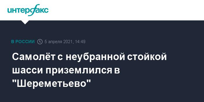 """759534 Самолёт с неубранной стойкой шасси приземлился в """"Шереметьево"""""""