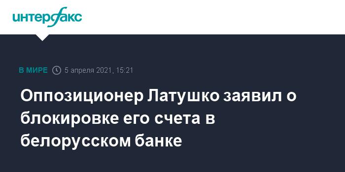759540 Оппозиционер Латушко заявил о блокировке его счета в белорусском банке