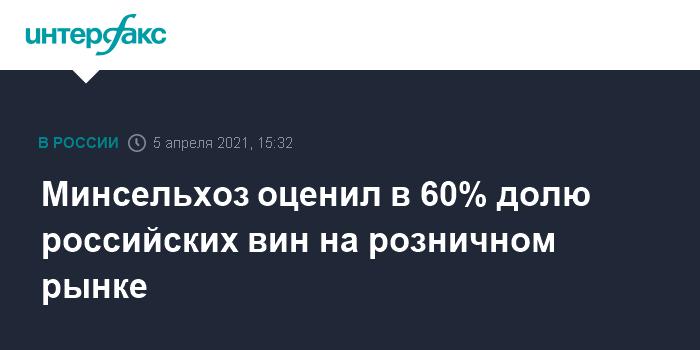759542 Минсельхоз оценил в 60% долю российских вин на розничном рынке