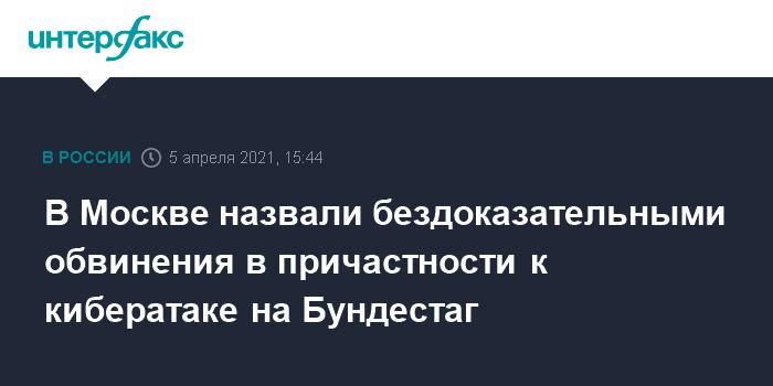 759547 В Москве назвали бездоказательными обвинения в причастности к кибератаке на Бундестаг
