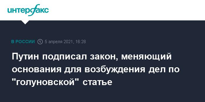 """759558 Путин подписал закон, меняющий основания для возбуждения дел по """"голуновской"""" статье"""