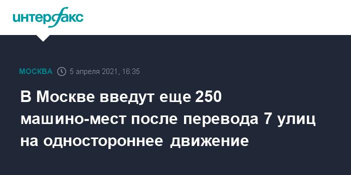759559 В Москве введут еще 250 машино-мест после перевода 7 улиц на одностороннее движение