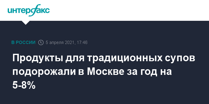 759572 Продукты для традиционных супов подорожали в Москве за год на 5-8%