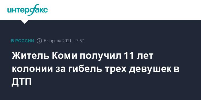 759579 Житель Коми получил 11 лет колонии за гибель трех девушек в ДТП