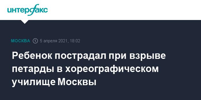 759581 Ребенок пострадал при взрыве петарды в хореографическом училище Москвы