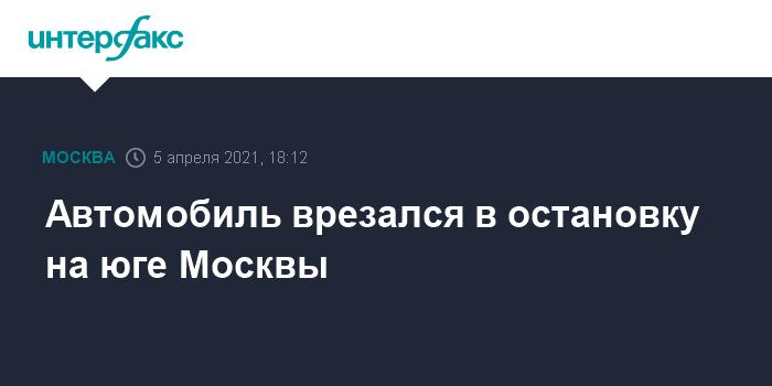 759583 Автомобиль врезался в остановку на юге Москвы