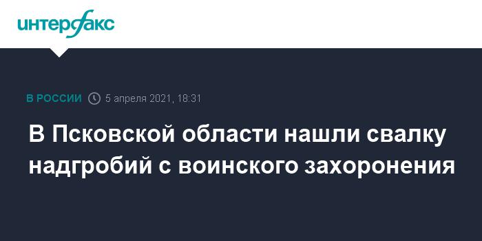 759586 В Псковской области нашли свалку надгробий с воинского захоронения