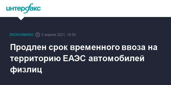 759588 Продлен срок временного ввоза на территорию ЕАЭС автомобилей физлиц