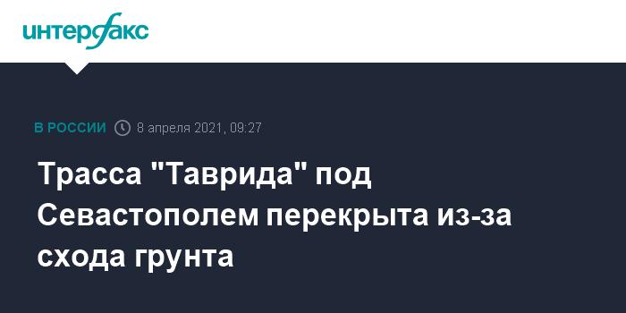 """760103 Трасса """"Таврида"""" под Севастополем перекрыта из-за схода грунта"""