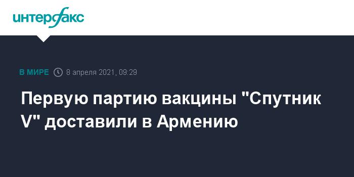 """760106 Первую партию вакцины """"Спутник V"""" доставили в Армению"""
