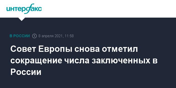 Совет Европы снова отметил сокращение числа заключенных в России