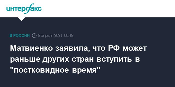 """760301 Матвиенко заявила, что РФ может раньше других стран вступить в """"постковидное время"""""""
