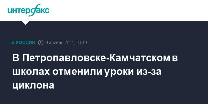 760312 В Петропавловске-Камчатском в школах отменили уроки из-за циклона