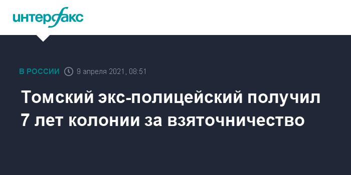 760331 Томский экс-полицейский получил 7 лет колонии за взяточничество