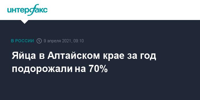 760339 Яйца в Алтайском крае за год подорожали на 70%