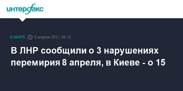 760344 В ЛНР сообщили о 3 нарушениях перемирия 8 апреля, в Киеве - о 15