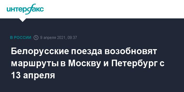 760347 Белорусские поезда возобновят маршруты в Москву и Петербург с 13 апреля