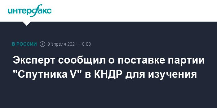 """760350 Эксперт сообщил о поставке партии """"Спутника V"""" в КНДР для изучения"""