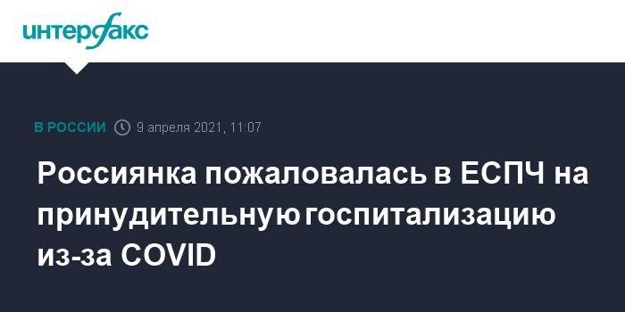 760362 Россиянка пожаловалась в ЕСПЧ на принудительную госпитализацию из-за COVID