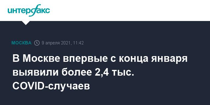 760365 В Москве впервые с конца января выявили более 2,4 тыс. COVID-случаев