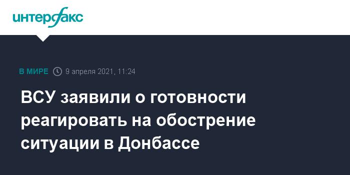 760367 ВСУ заявили о готовности реагировать на обострение ситуации в Донбассе