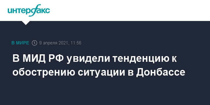 760377 В МИД РФ увидели тенденцию к обострению ситуации в Донбассе