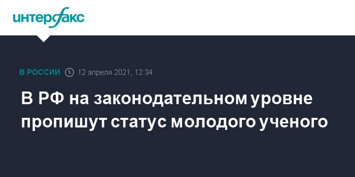 Путин поддержал определение на законодательном уровне статуса молодого ученого