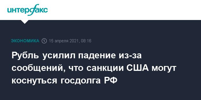 Российский академик: дефолта в России не будет