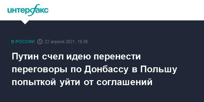 Путин счел идею перенести переговоры по Донбассу в Польшу попыткой уйти от соглашений