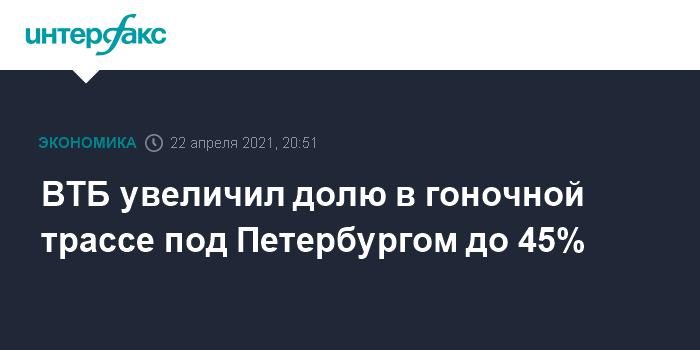 ВТБ увеличил долю в гоночной трассе под Петербургом до 45%