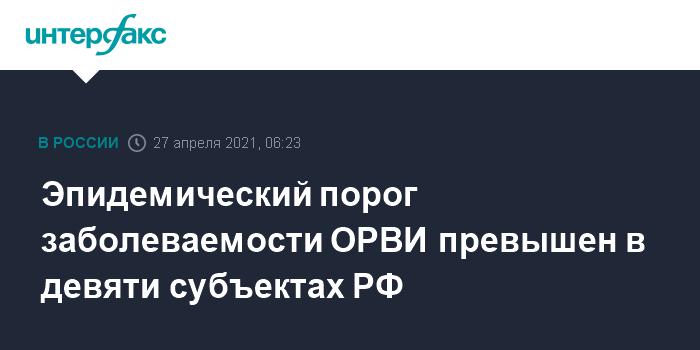 763408 Эпидемический порог заболеваемости ОРВИ превышен в девяти субъектах РФ